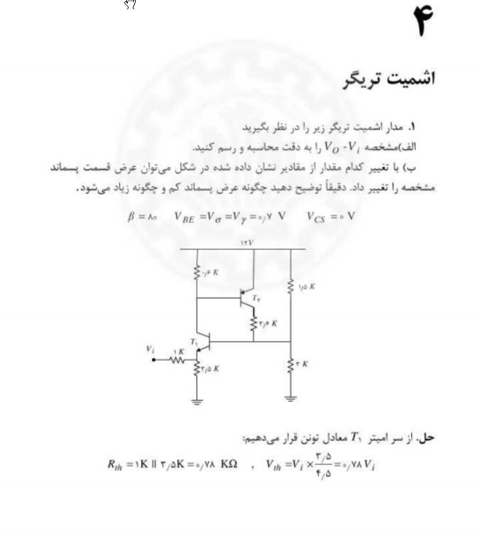 دانلود رایگان کتاب رهیافت حل مسئله در تکنیک پالس pdf میعار نعیمی ، دانلود کتاب رهیافت حل مسئله در تکنیک پالس pdf رهیافت حل مسئله در تکنیک پالس pdf