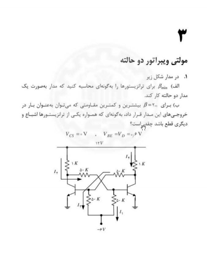 دانلود رایگان کتاب رهیافت حل مسئله در تکنیک پالس pdf معیار نعیمی ، دانلود کتاب رهیافت حل مسئله در تکنیک پالس pdf
