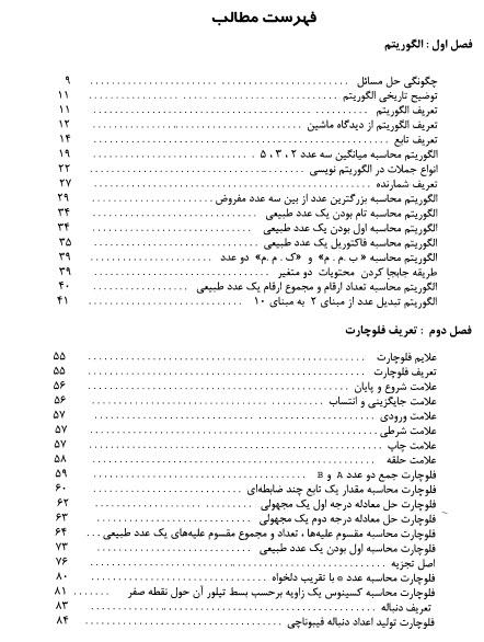 دانلود کتاب الگوریتم و فلو چارت به همراه نمونه سوالات بصورت فایل pdf