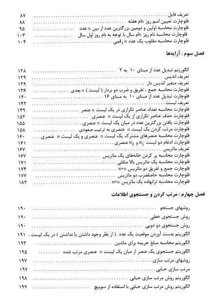 دانلود رایگان نمونه سوالات کتاب آموزش الگوریتم و فلوچارت به همراه نمونه سوالات امتحانی جعفر نژاد قمی بصورت فایل pdf