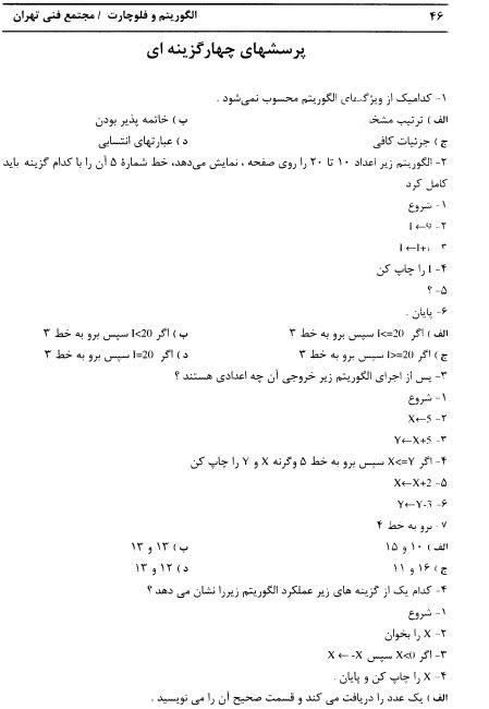 دانلود کتاب الگوریتم و فلوچارت به همراه نمونه سوالات جزوه جعفر نژاد قمی بصورت فایل pdf