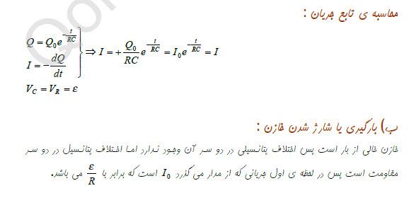 کتاب فیزیک 2 هریس بنسون