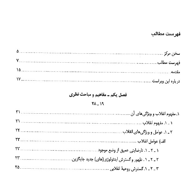 دانلود کتاب تاریخ انقلاب اسلامی ایران تالیف جمعی از نویسندگان فایل pdf